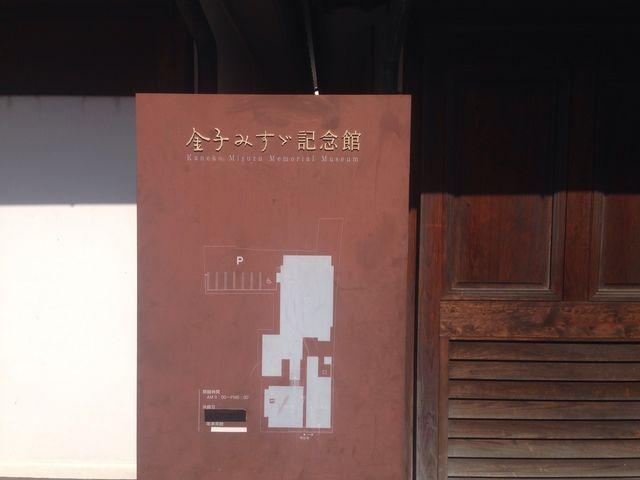 記念館です。_金子みすゞ記念館