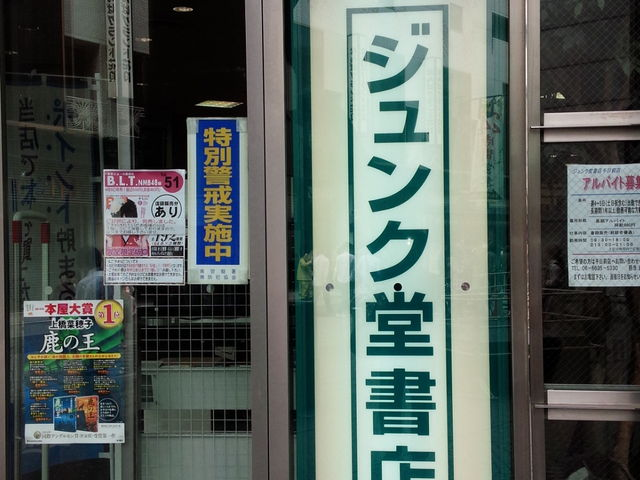 ジュンク堂書店難波店