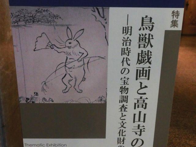 本館での展示はこちら_東京国立博物館