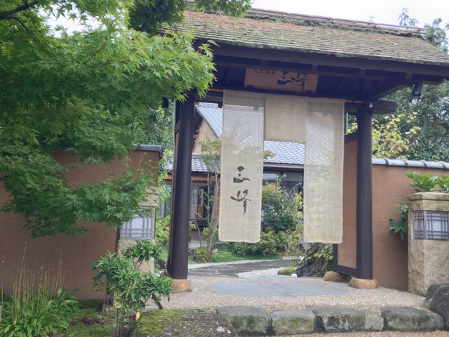 入り口_天然温泉 三峰