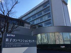 米子コンベンションセンター】アクセス・営業時間・料金情報 - じゃらんnet