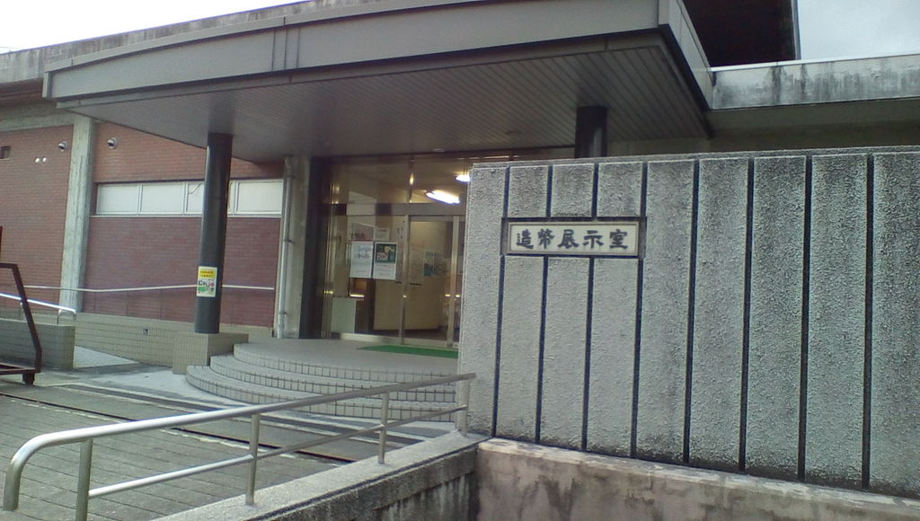 独立行政法人造幣局広島支局