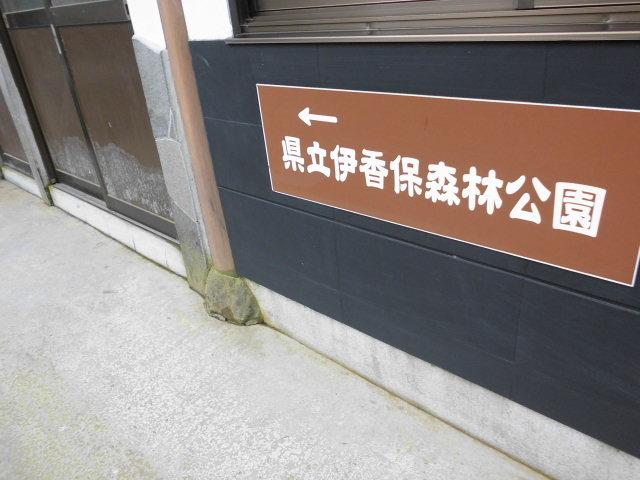 神社の境内に案内板_伊香保森林公園