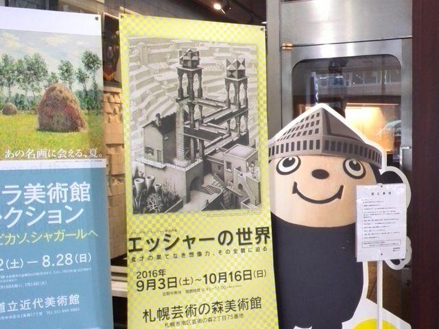 道新のキャラクター_北海道新聞社