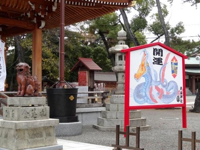 干支の立札_岸城神社