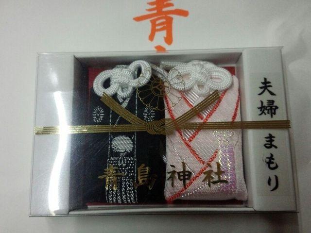 夫婦まもり_青島神社