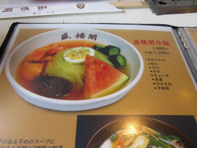 焼肉・冷麺 盛楼閣