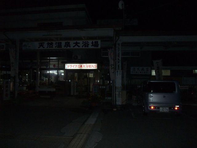 2009.10.10 芦ノ牧 ドライブ温泉_芦ノ牧温泉観光協会