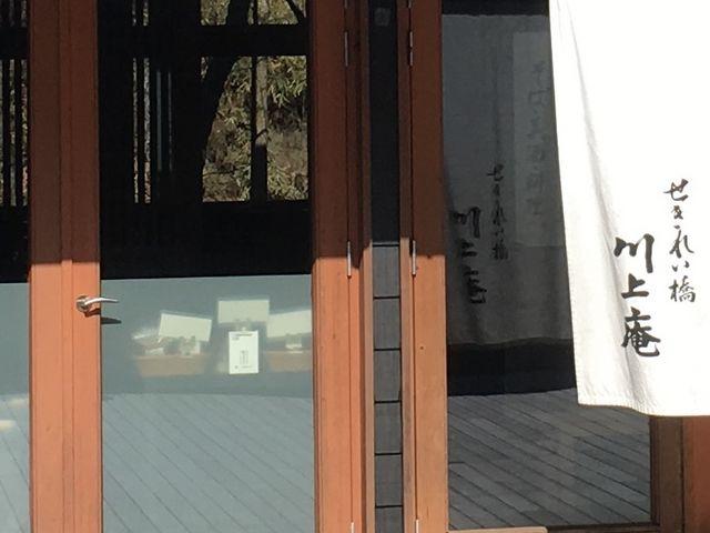 入り口の雰囲気が、洗練されてますなぁ!(1/4)_軽井沢 川上庵