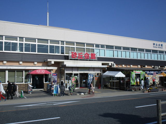 全景_鳥取砂丘会館 鳥取砂丘にいちばん近いドライブイン