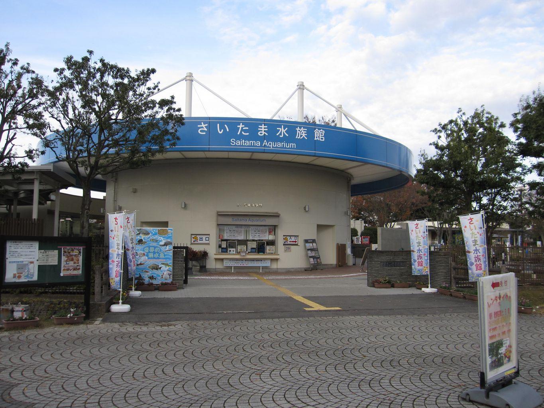 県営さいたま水族館
