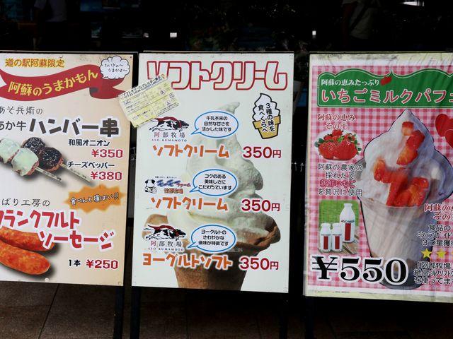 メニューの一部_道の駅阿蘇(ASO田園空間博物館)