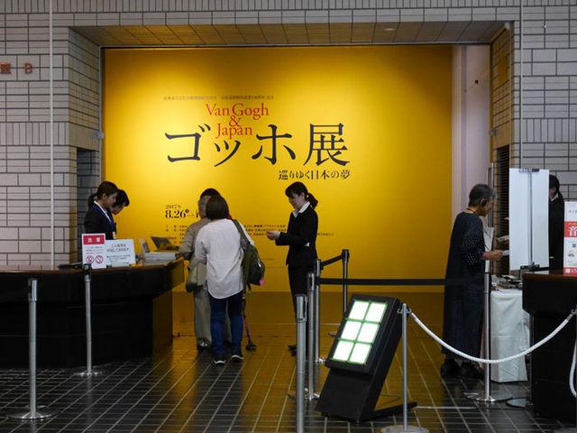 ゴッホ展、入り口。_北海道立近代美術館