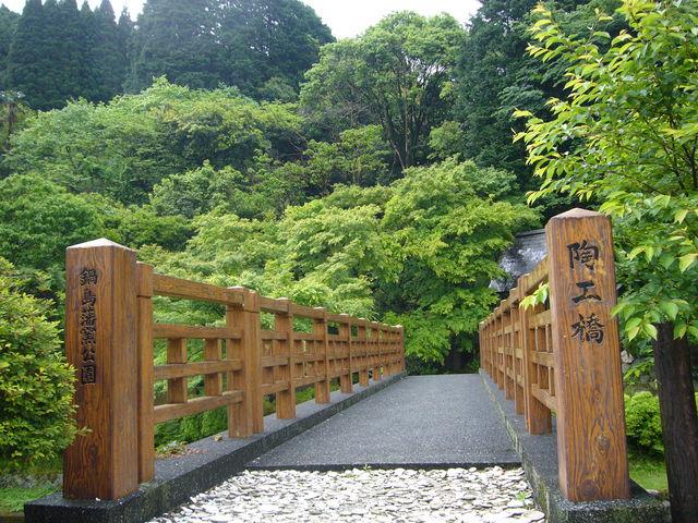 陶工橋_鍋島藩窯公園