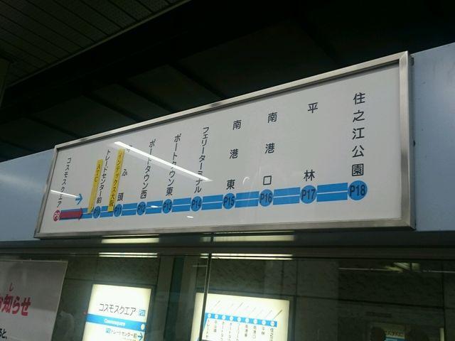 住之江公園まで行ける_南港ポートタウン線コスモスクエア駅