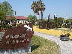 場 オート キャンプ 赤穂 海浜 公園
