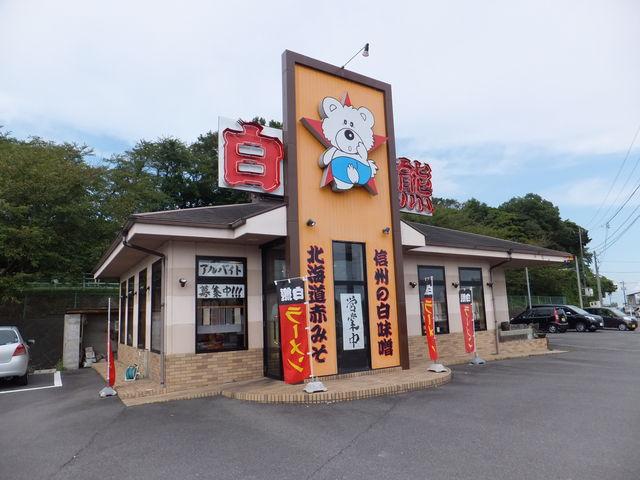 国道1号線沿い:遠くからでもわかりやすい看板_白熊ラーメン 亀山本店