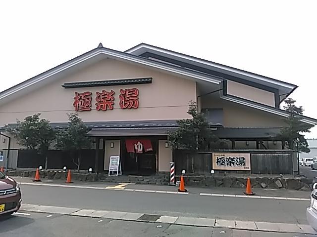 極楽 湯 名取 2021年初の極楽湯名取店 明日はどっちだ?!