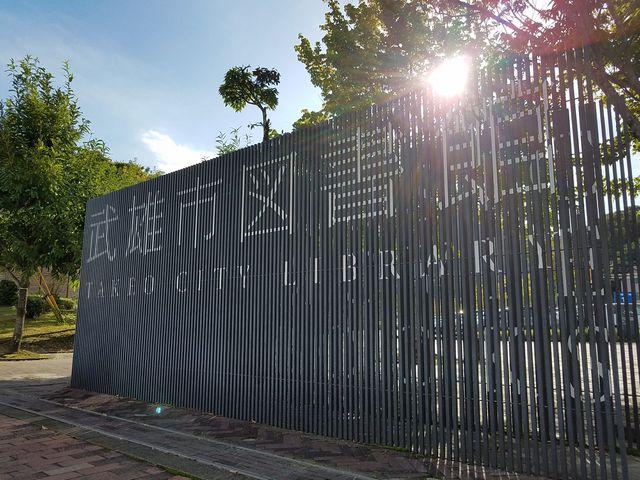 年間100万人が訪れた公立図書館_武雄市図書館・歴史資料館