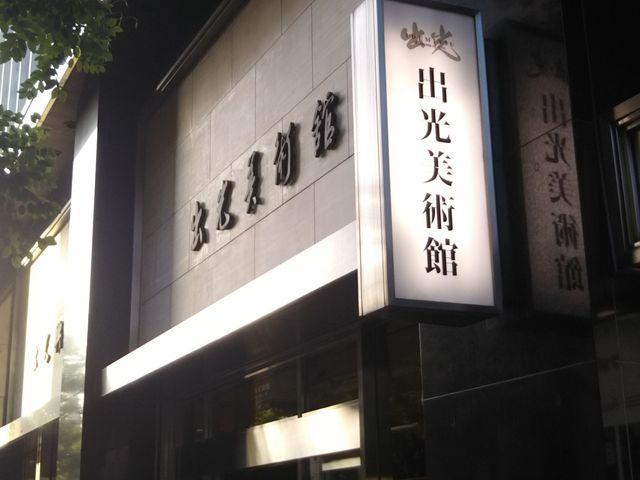 出光美術館】アクセス・営業時間...
