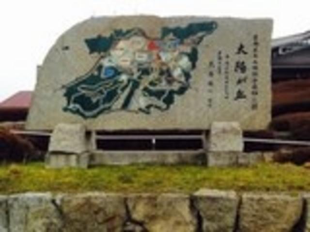 看板_京都府立山城総合運動公園(太陽が丘)