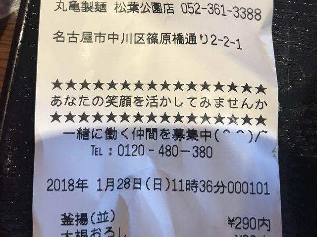 レシート_丸亀製麺 松葉公園店