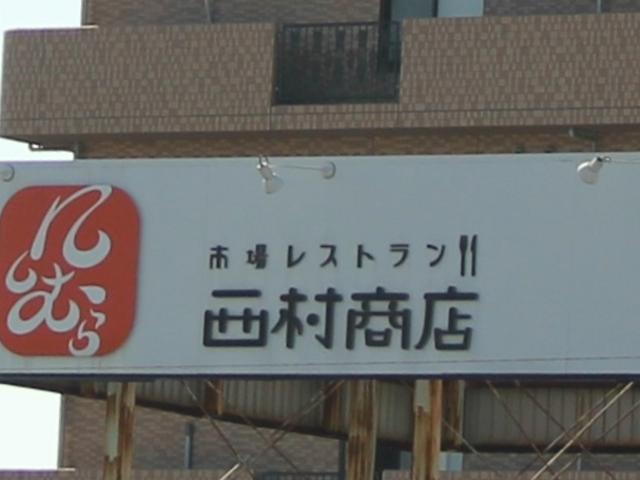 大食いにはいい店_市場レストラン 西村商店