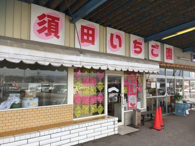 いいお店です!_須田いちご園