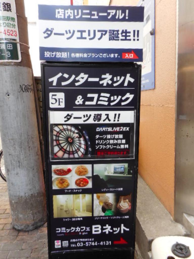漫画 喫茶 品川 駅