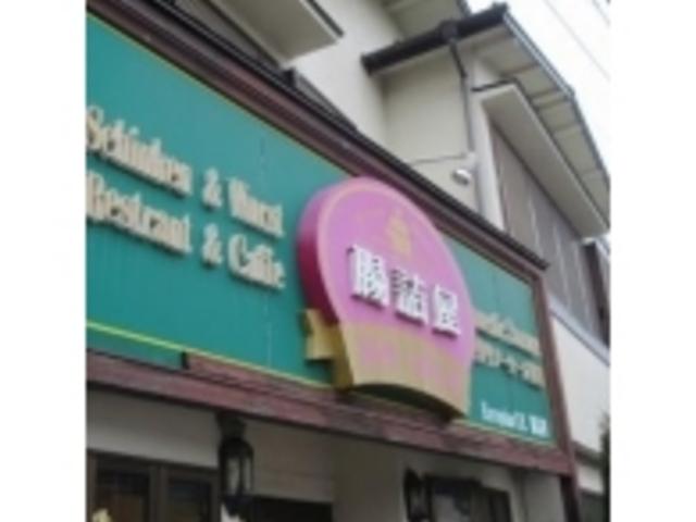店舗外観_腸詰屋