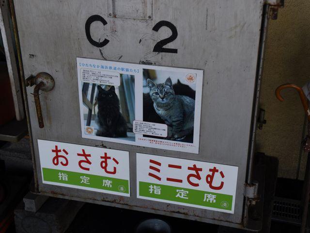 おさむ君とミニさむちゃんです。お会いしたかったなぁ・・・。_那珂湊駅
