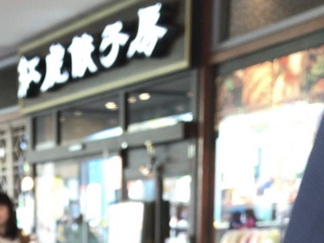 紅虎餃子房_紅虎餃子房・東京ドームラクーア店