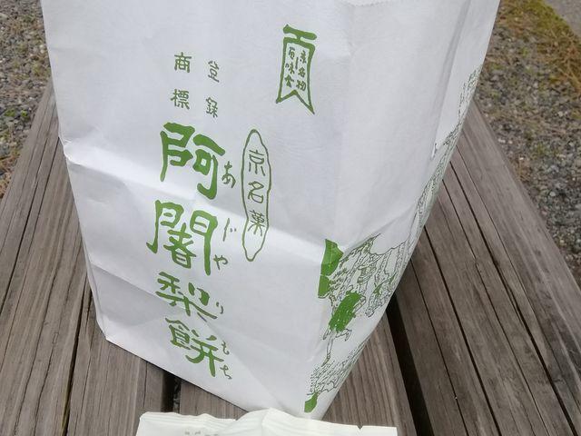 紙袋もしゃれた和菓子_阿舎利餅本舗 京菓子司 満月本店