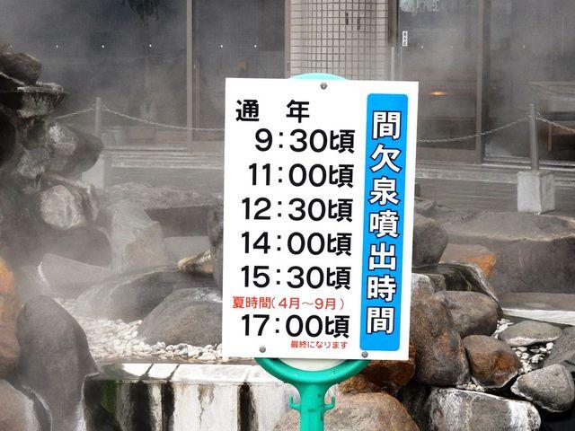 間欠泉噴出時間_諏訪湖間欠泉センター