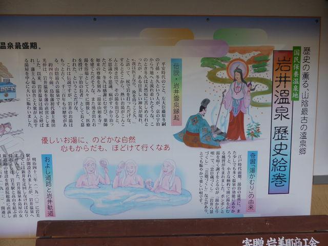 岩井温泉の歴史絵巻_湯かむり温泉