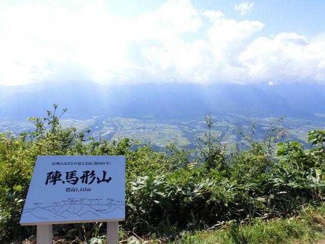 谷の向こうに中央アルプスがあります_陣馬形山