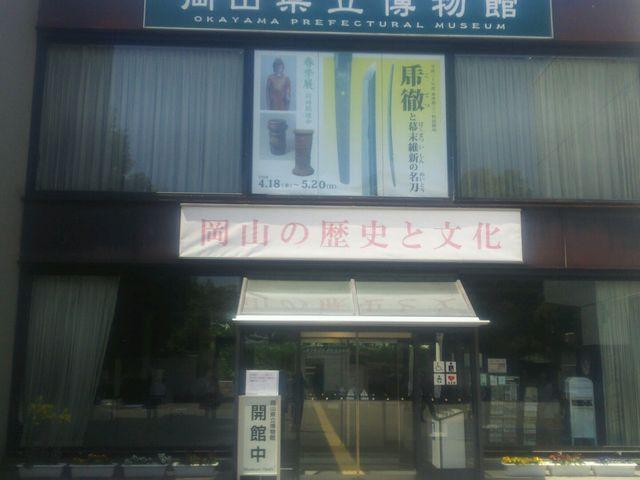 岡山県立博物館_岡山県立博物館