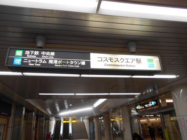 駅_中央線コスモスクエア駅