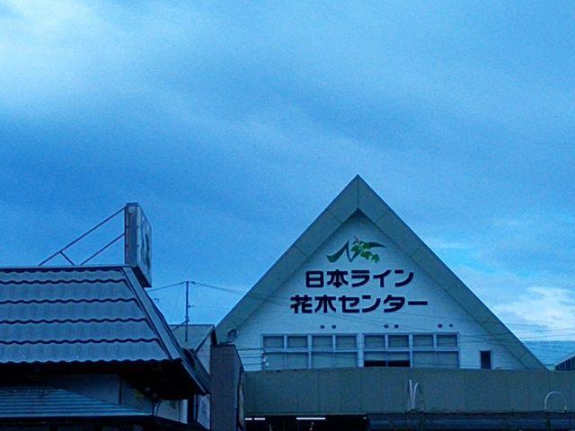 目印_日本ライン花木センター