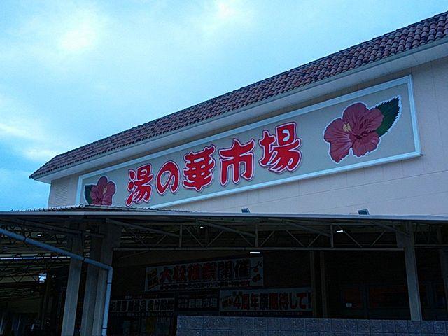 看板_湯の華市場