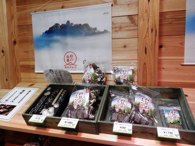 和泉村ふれあい会館の九頭竜まいたけ_道の駅九頭竜・和泉村ふれあい会館