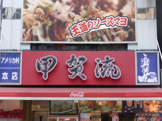 甲賀流たこ焼き_大阪アメリカ村 甲賀流本店