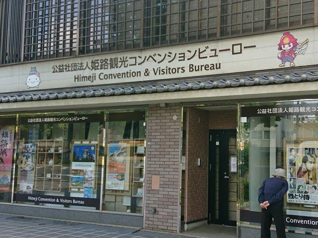 観光案内所_姫路観光コンベンションビューロー