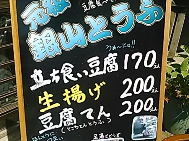 メニューは三種類200円位です。特に生揚げがおすすめです。_野川とうふや