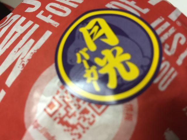 限定_マクドナルド41号萩野通店