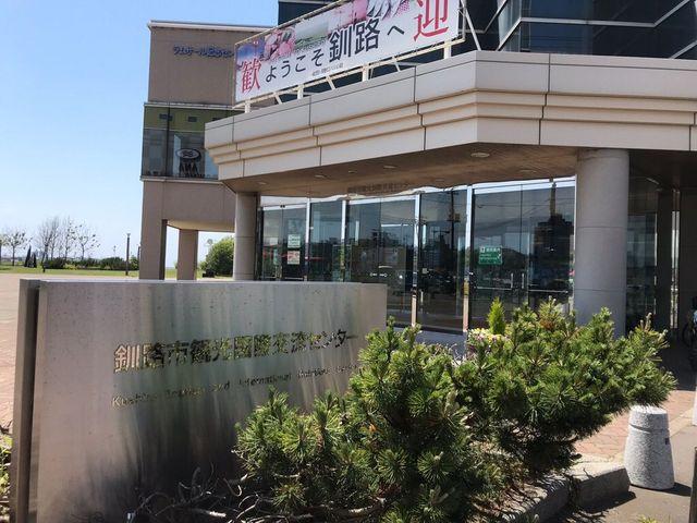 釧路市観光国際交流センター_釧路市観光国際交流センター