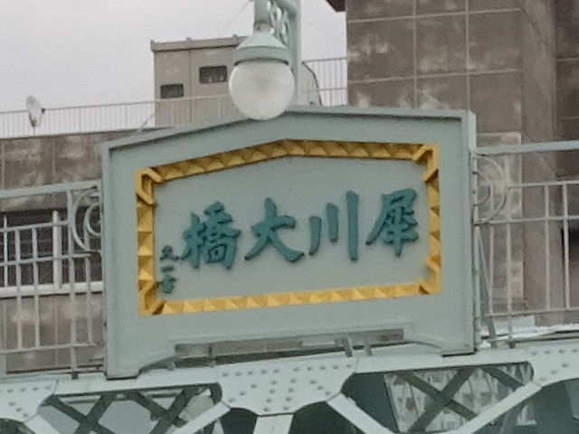 古い橋だけあって、右から左に字が並んでいる。_犀川大橋