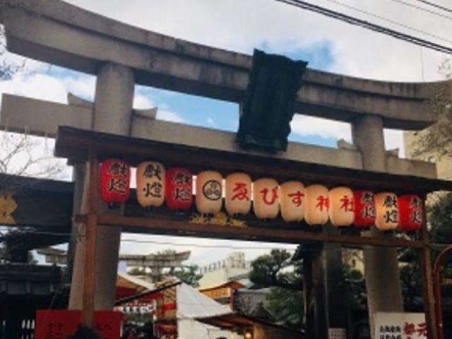 えべっさん!_京都ゑびす神社