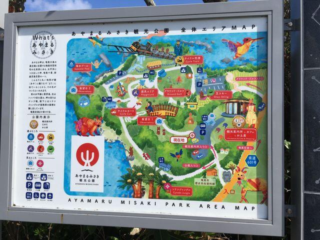 あやまる岬観光公園案内パネル_あやまる岬観光公園