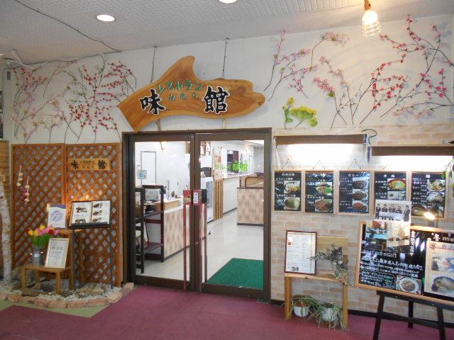 レストラン味館_道の駅 かづのあんとらあレストラン味館